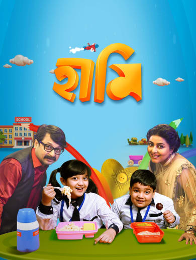 Watch Hoichoi Unlimited Full Movie Online in HD for Free on